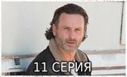 Ходячие мертвецы 6 сезон 11 серия
