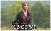 Ходячие мертвецы 6 сезон 12 серия