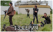 Ходячие мертвецы 6 сезон 13 серия