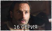 Ходячие мертвецы 6 сезон 16 серия