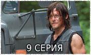 Ходячие мертвецы 6 сезон 9 серия