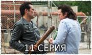 Ходячие мертвецы 7 сезон 11 серия