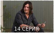 Ходячие мертвецы 7 сезон 14 серия
