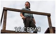 Ходячие мертвецы 7 сезон 16 серия