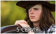 Ходячие мертвецы 7 сезон 5 серия