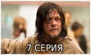 Ходячие мертвецы 7 сезон 7 серия