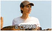 Ходячие мертвецы 7 сезон 8 серия