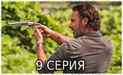 Ходячие мертвецы 7 сезон 9 серия