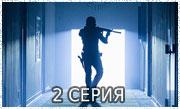 Ходячие мертвецы 8 сезон 2 серия