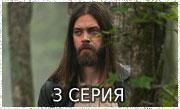 Ходячие мертвецы 8 сезон 3 серия
