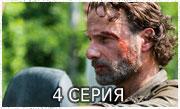Ходячие мертвецы 8 сезон 4 серия