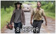 Ходячие мертвецы 8 сезон 8 серия